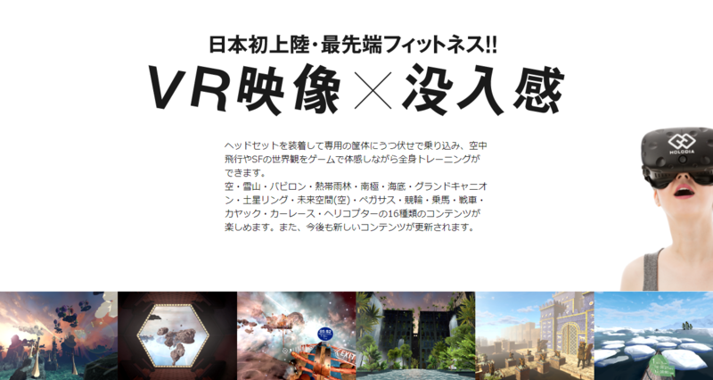 VRフィットネスプログラム ドリームフィット …